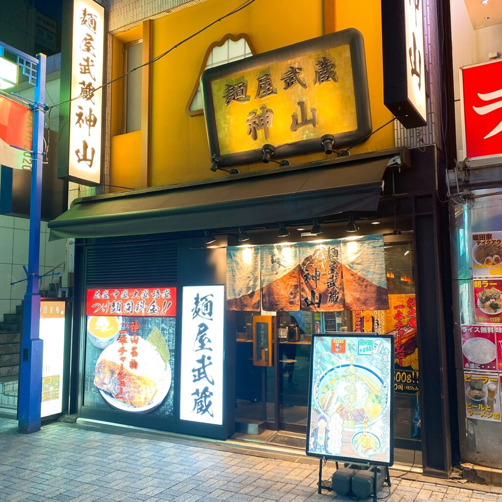 麺屋武蔵神山の外観