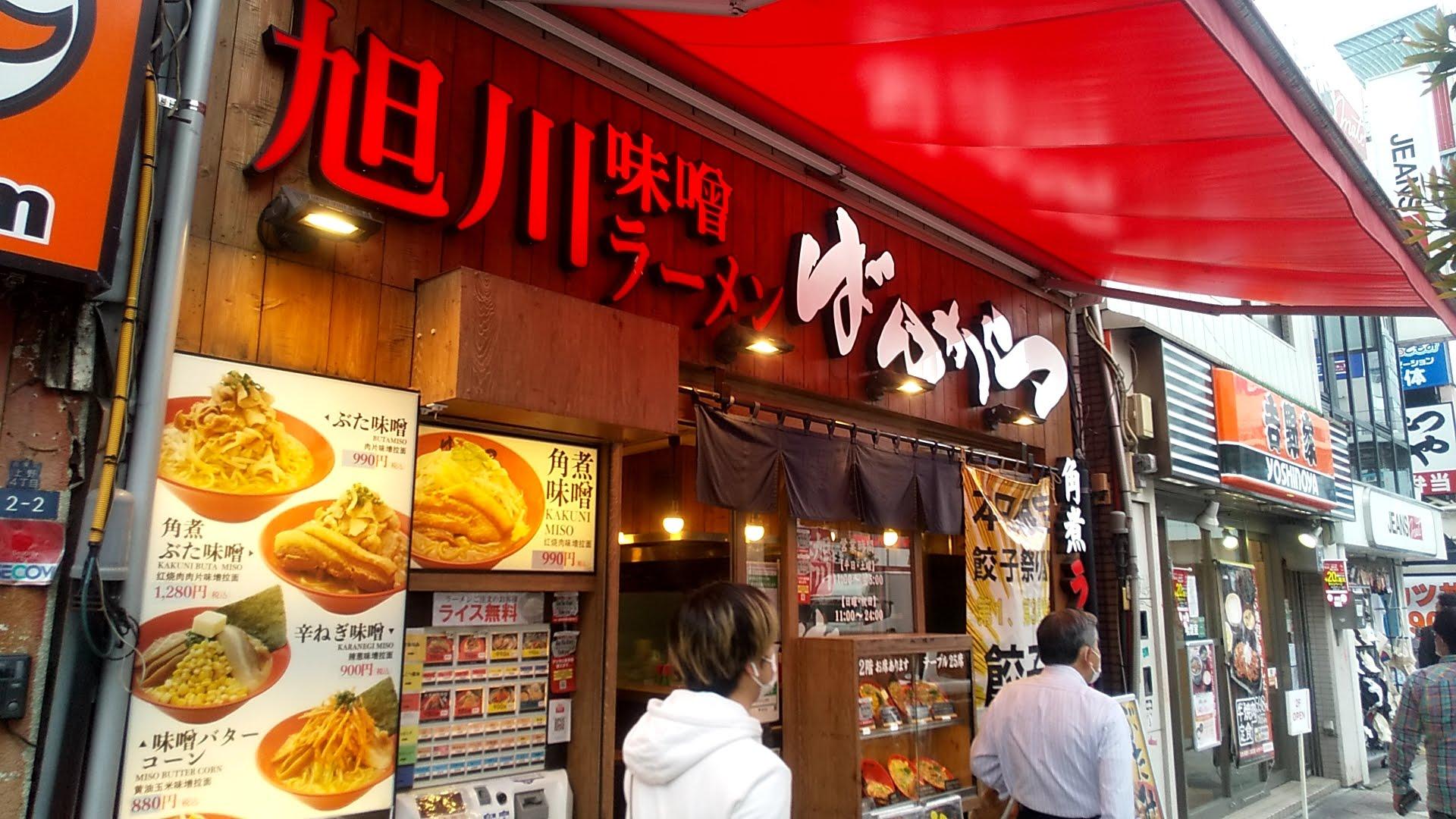 旭川味噌ラーメンばんからの外観写真