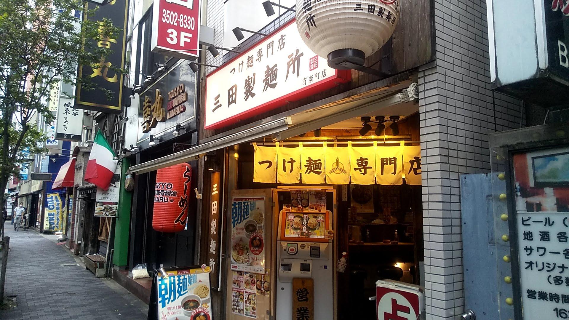 三田製麺所の外観写真