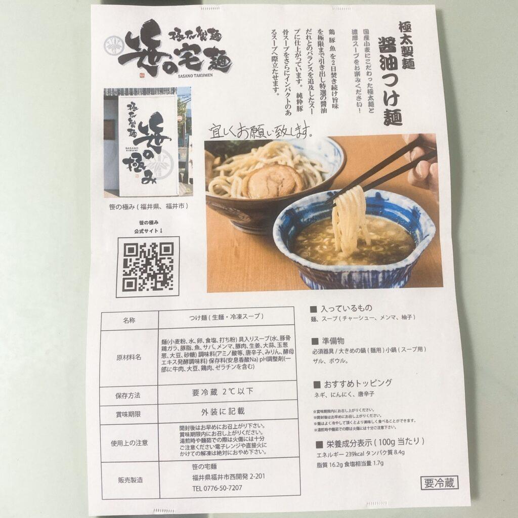 笹の宅麺の案内