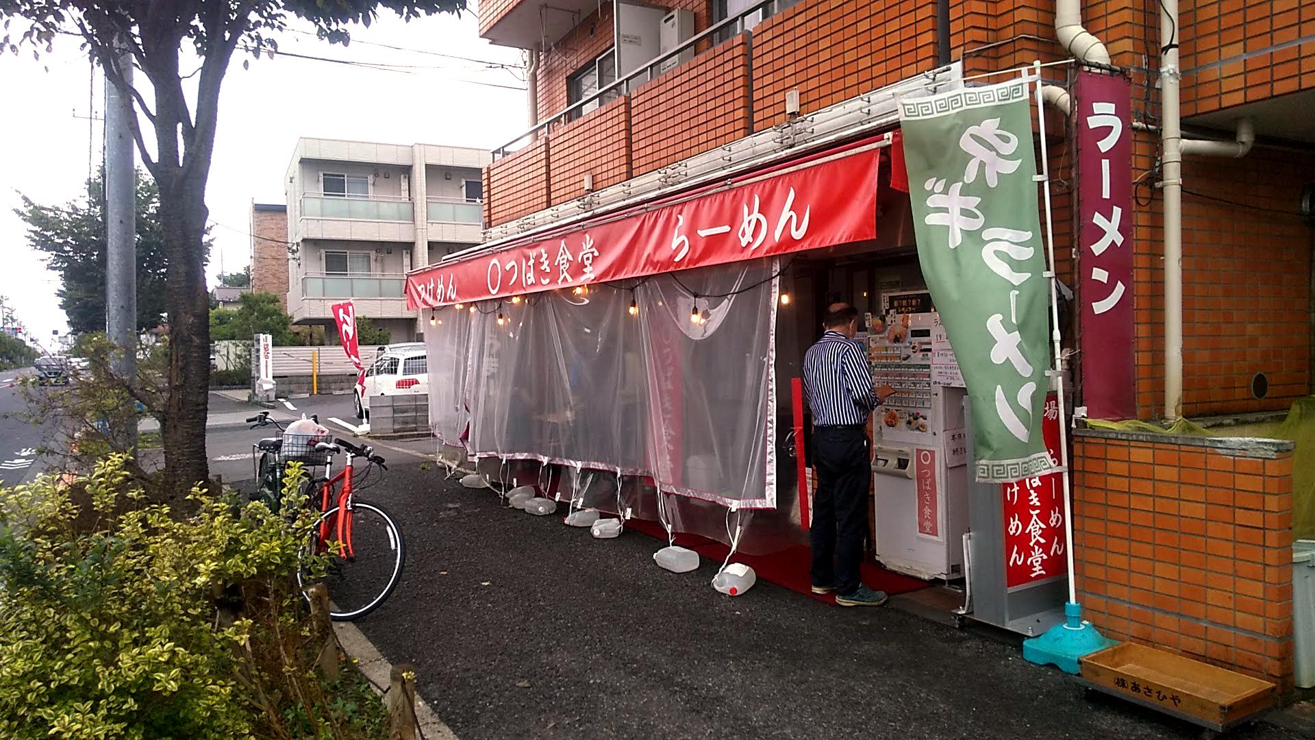 ◯つばき食堂の外観写真