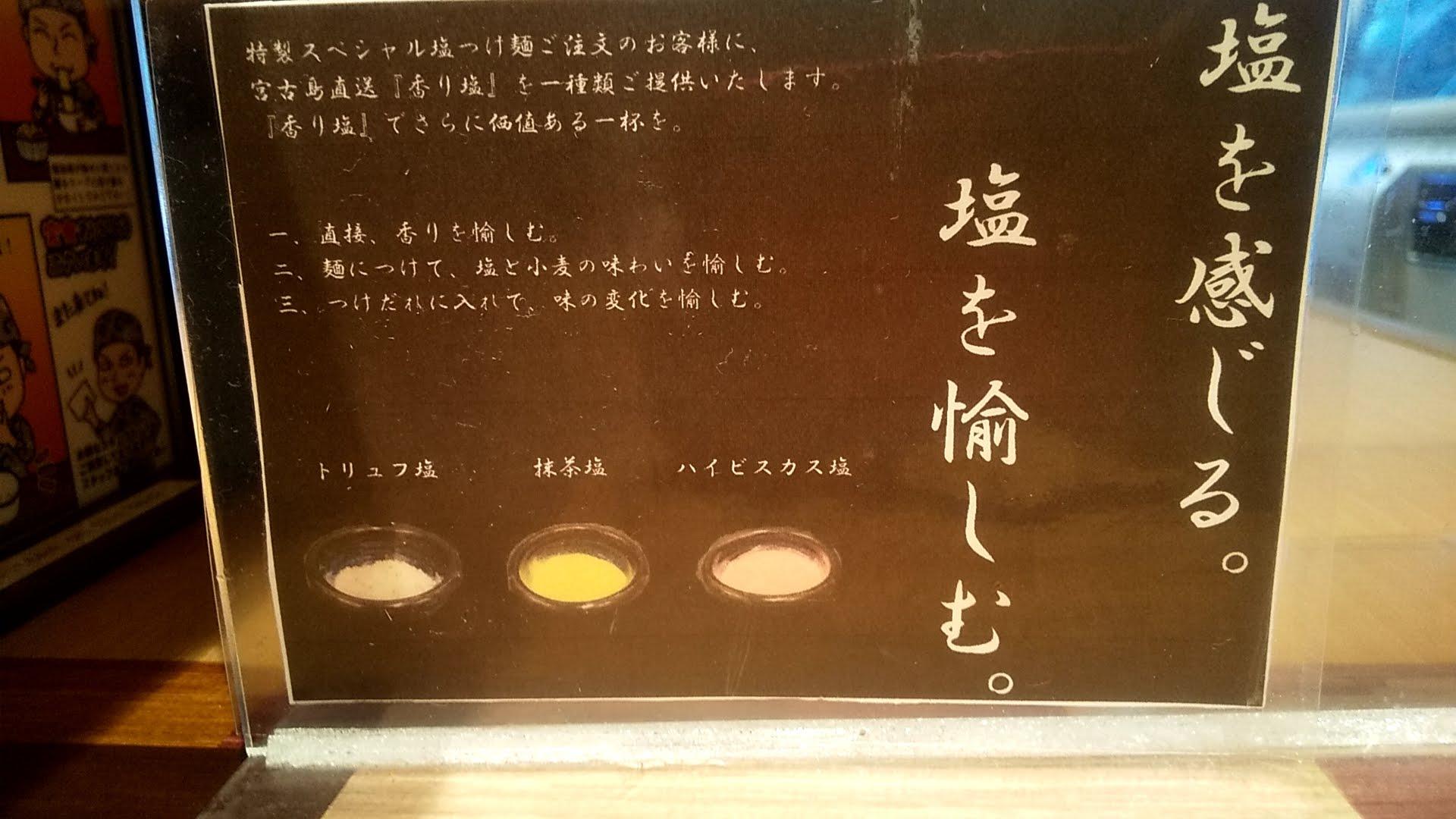 塩つけ麺灯花の3種類の塩の写真