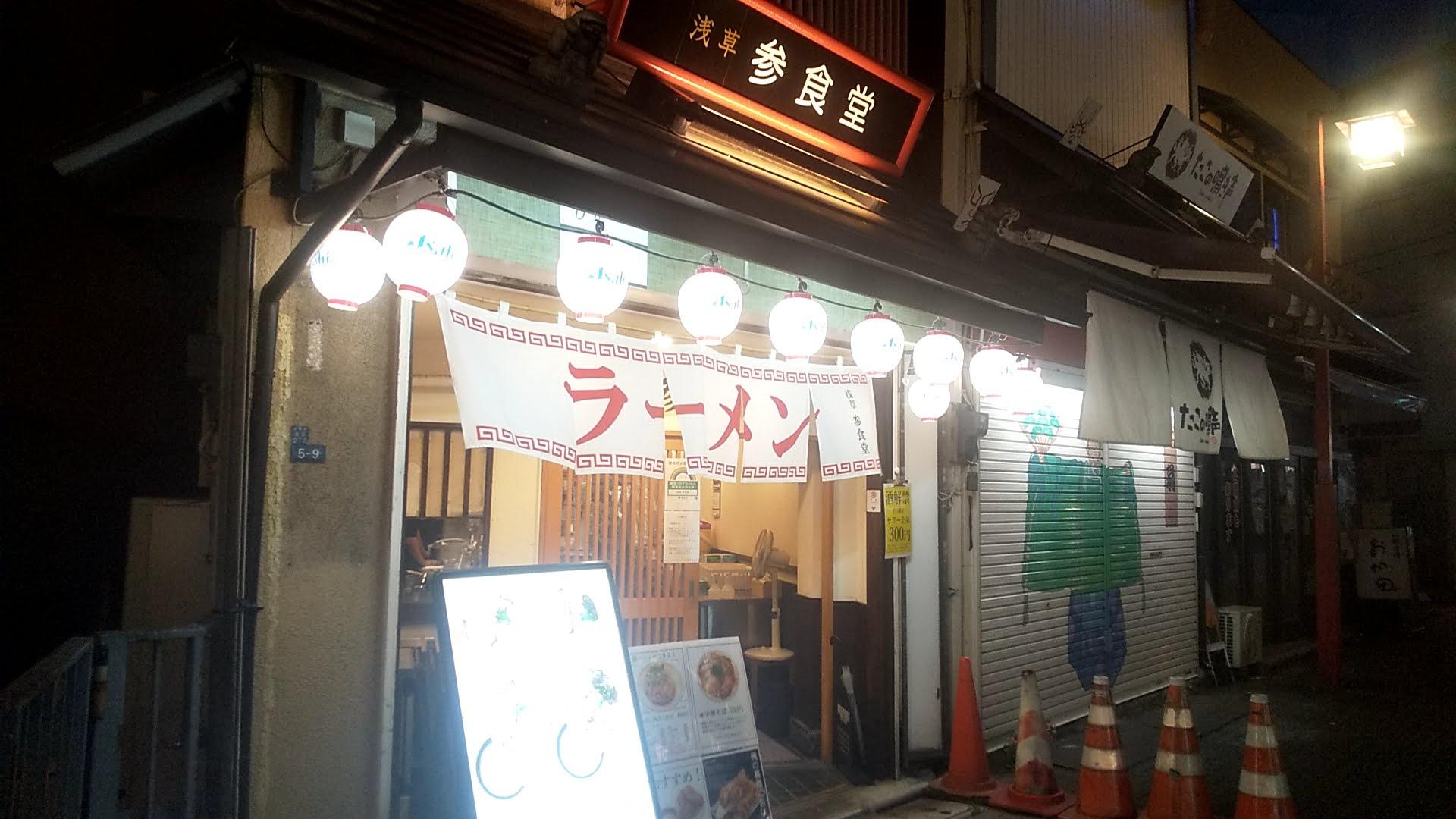 浅草参食堂の外観写真