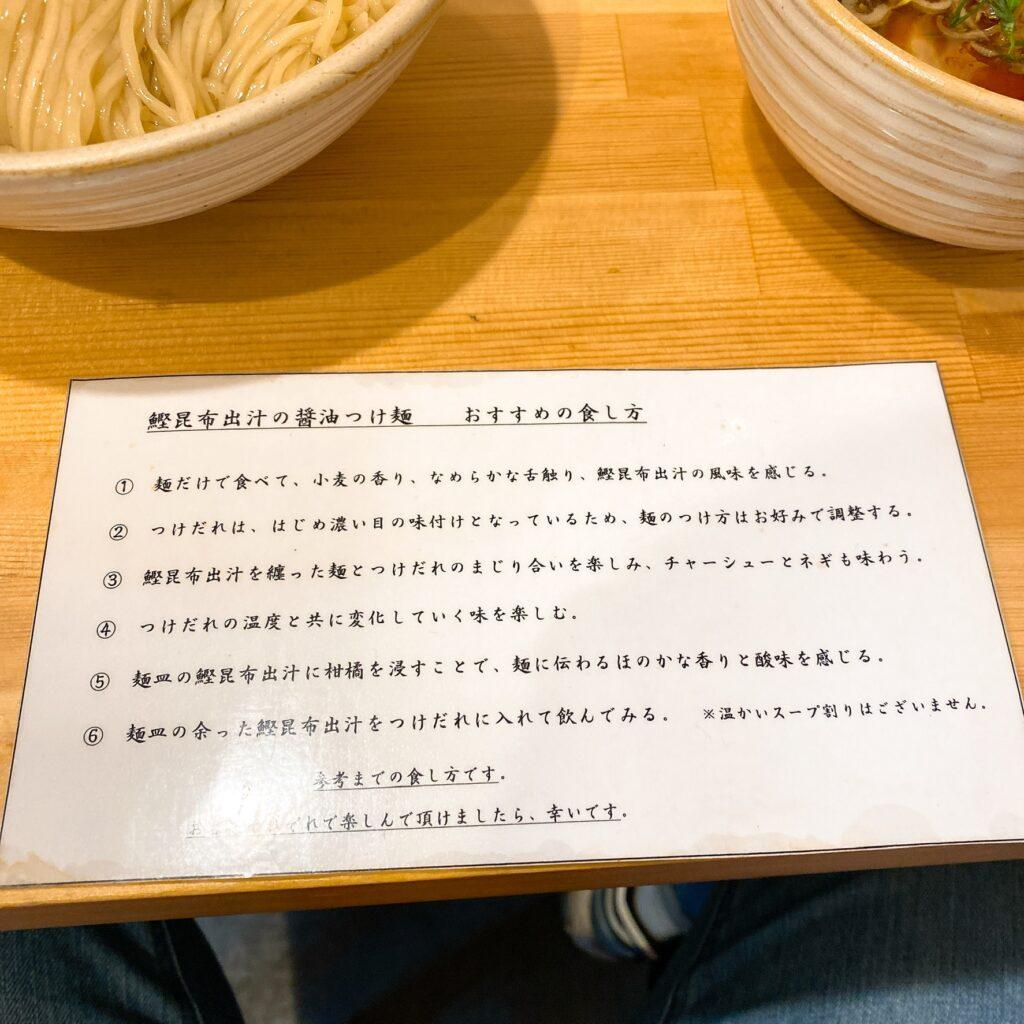 迂直のつけ麺の楽しみ方