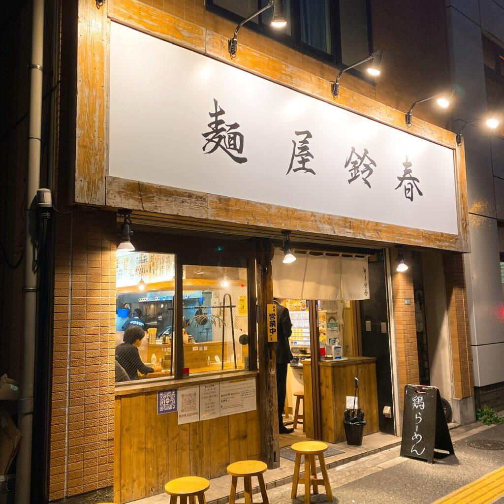 麺屋鈴春の外観