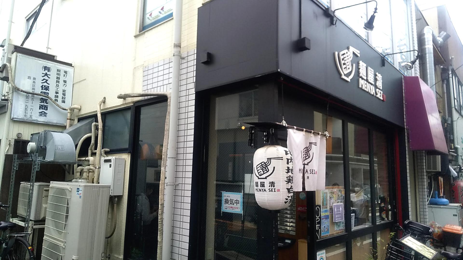 麺屋清の外観写真