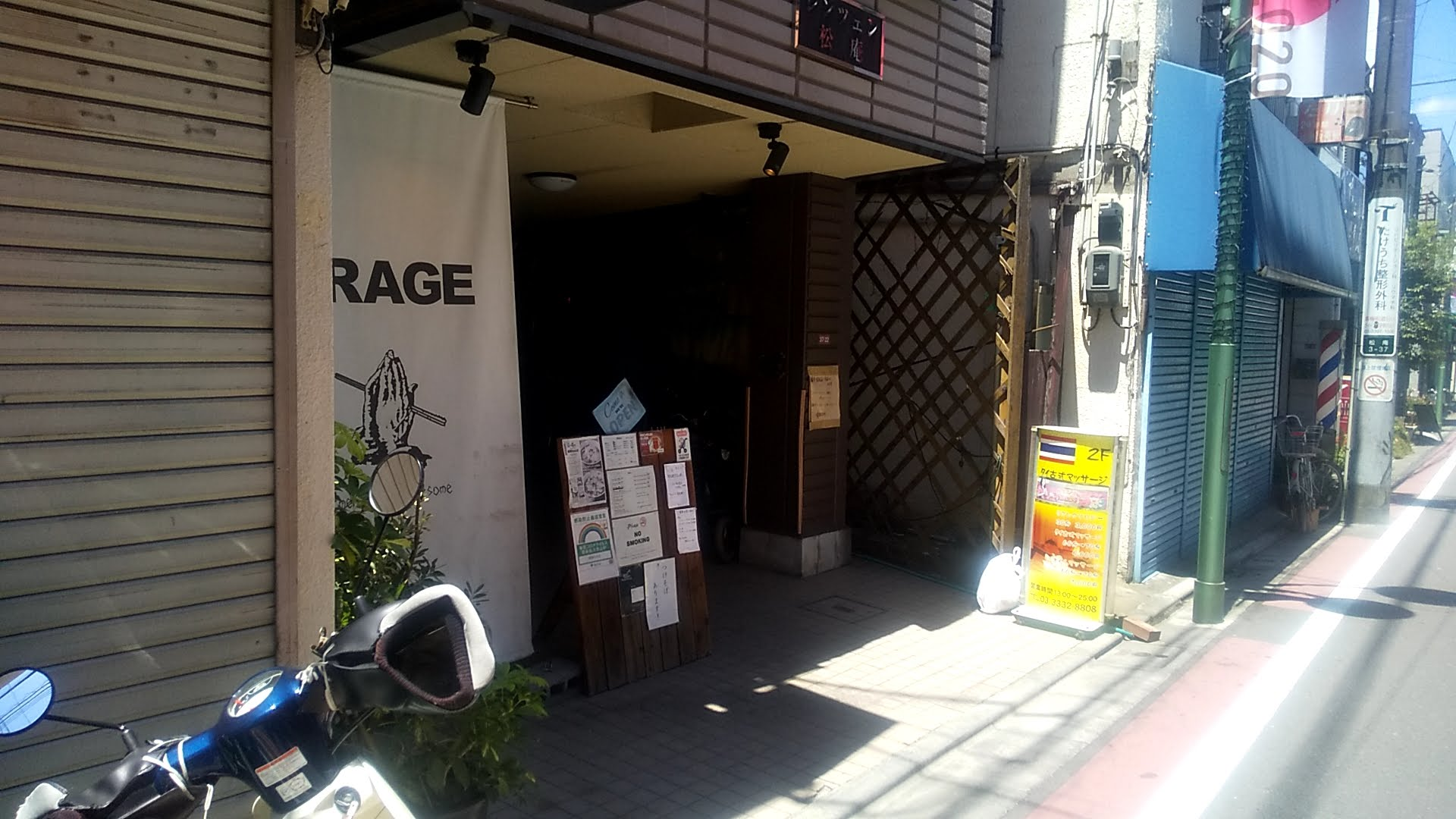 麺尊RAGEの外観写真