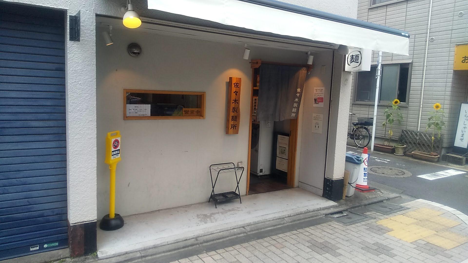 佐々木製麺所の外観写真