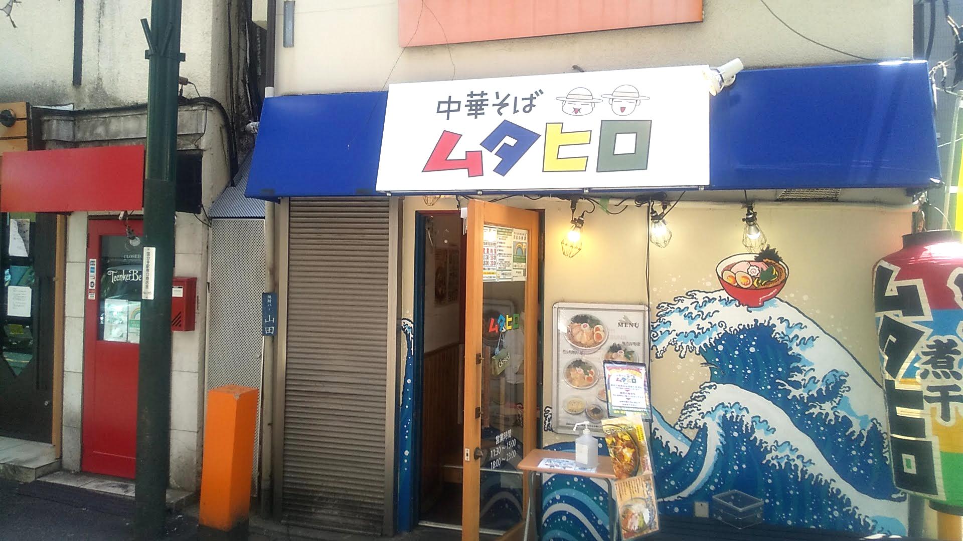 ムタヒロ1号店の外観写真