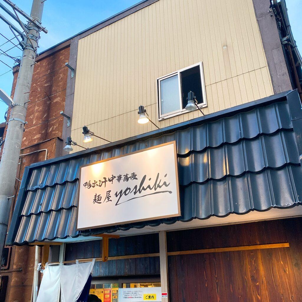 鴨出汁中華蕎麦 麺屋yoshikiの外観