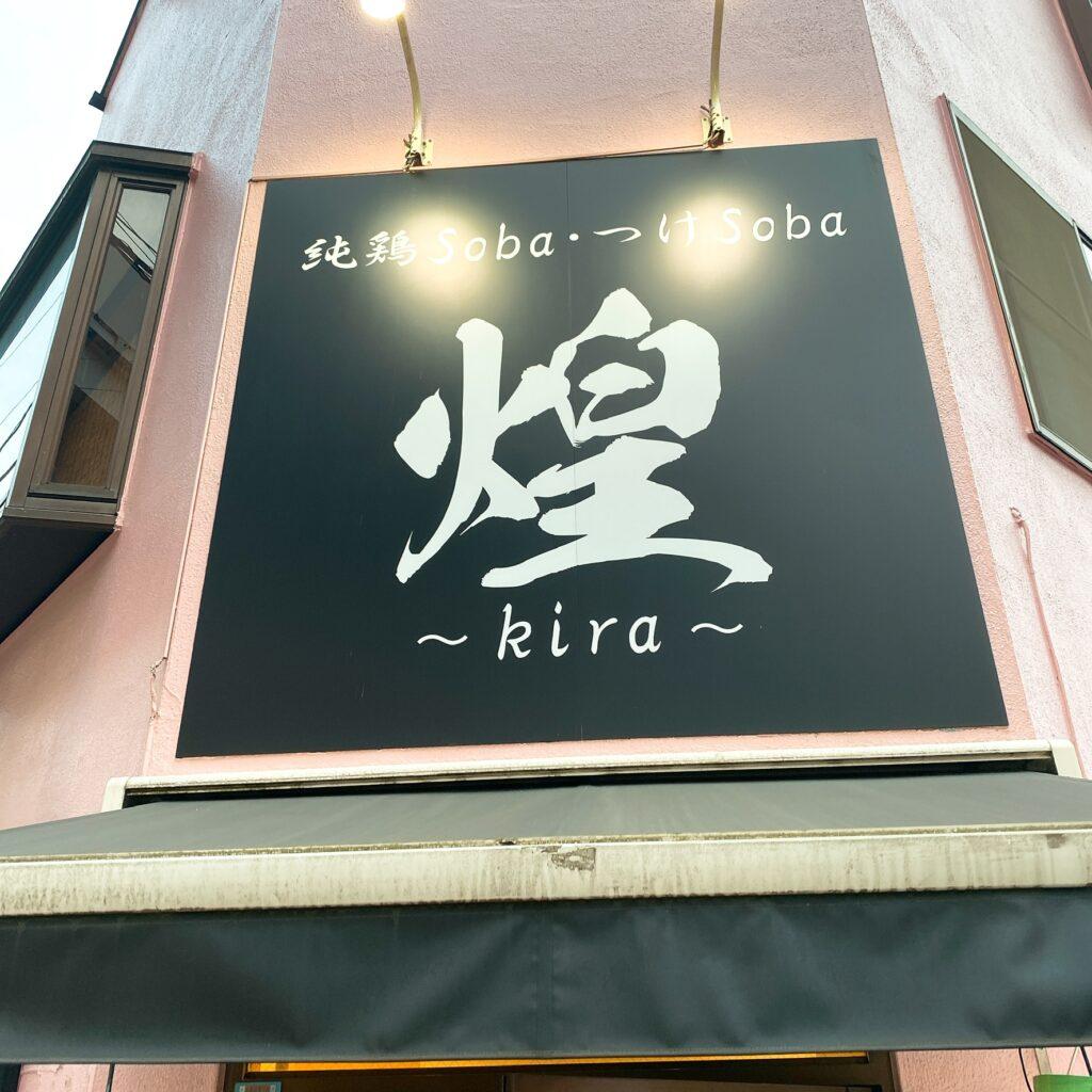 純鶏soba〜kira〜の外観