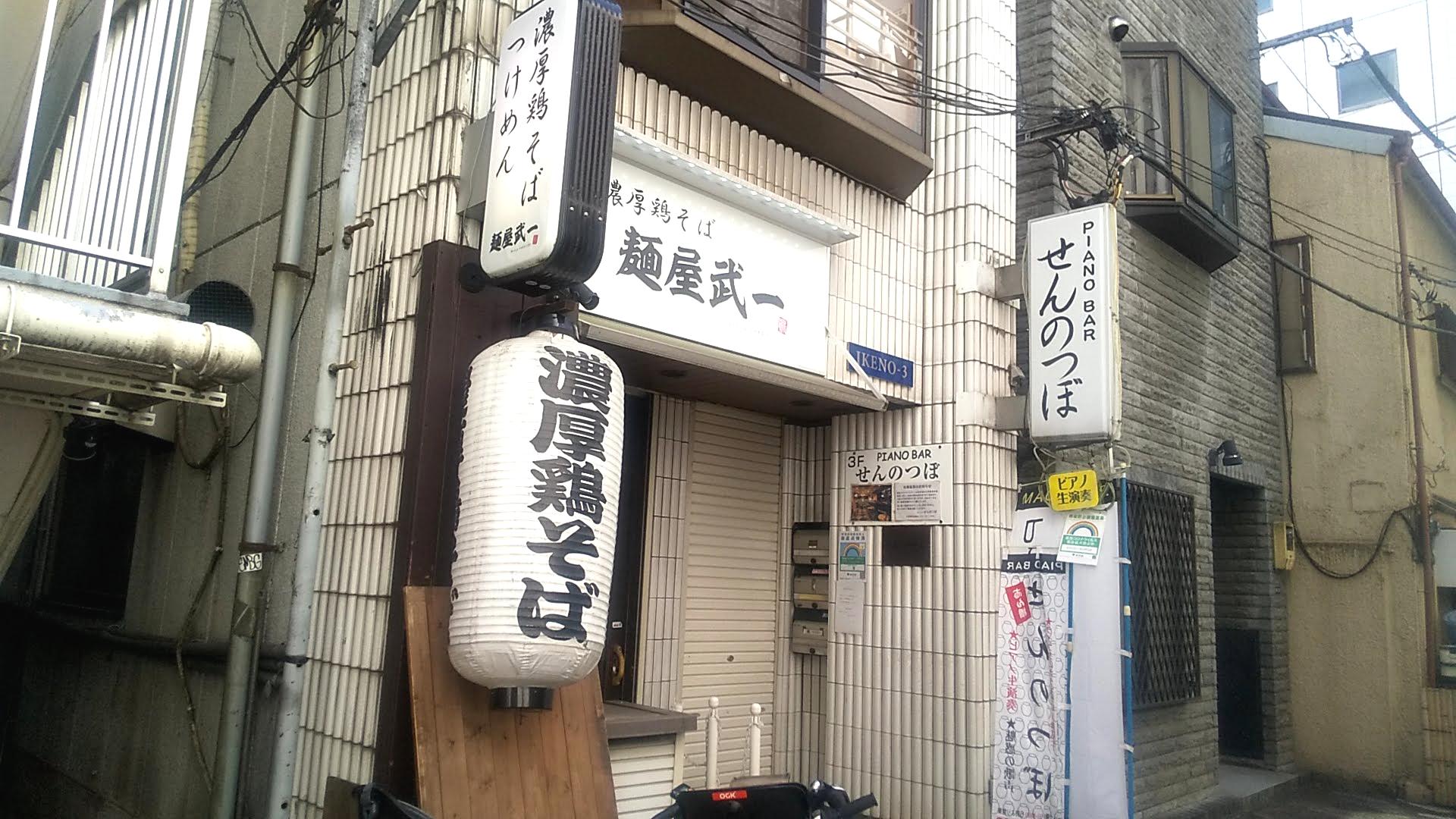麺屋武一の外観写真