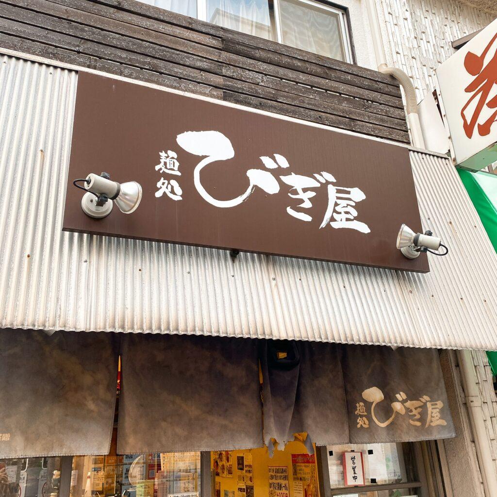 麺処びぎ屋の外観