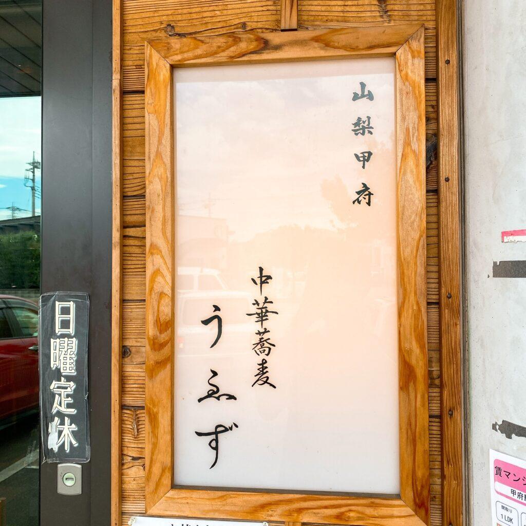 中華蕎麦 うゑずの外観