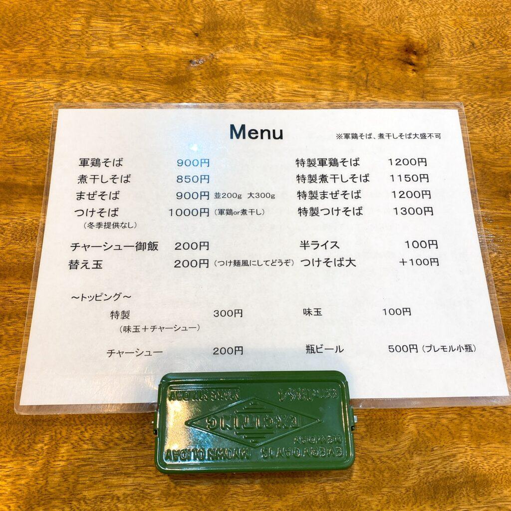 麺尊RAGEのメニュー