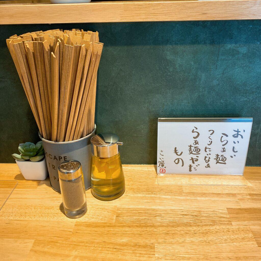 中華蕎麦 さい簾の卓上