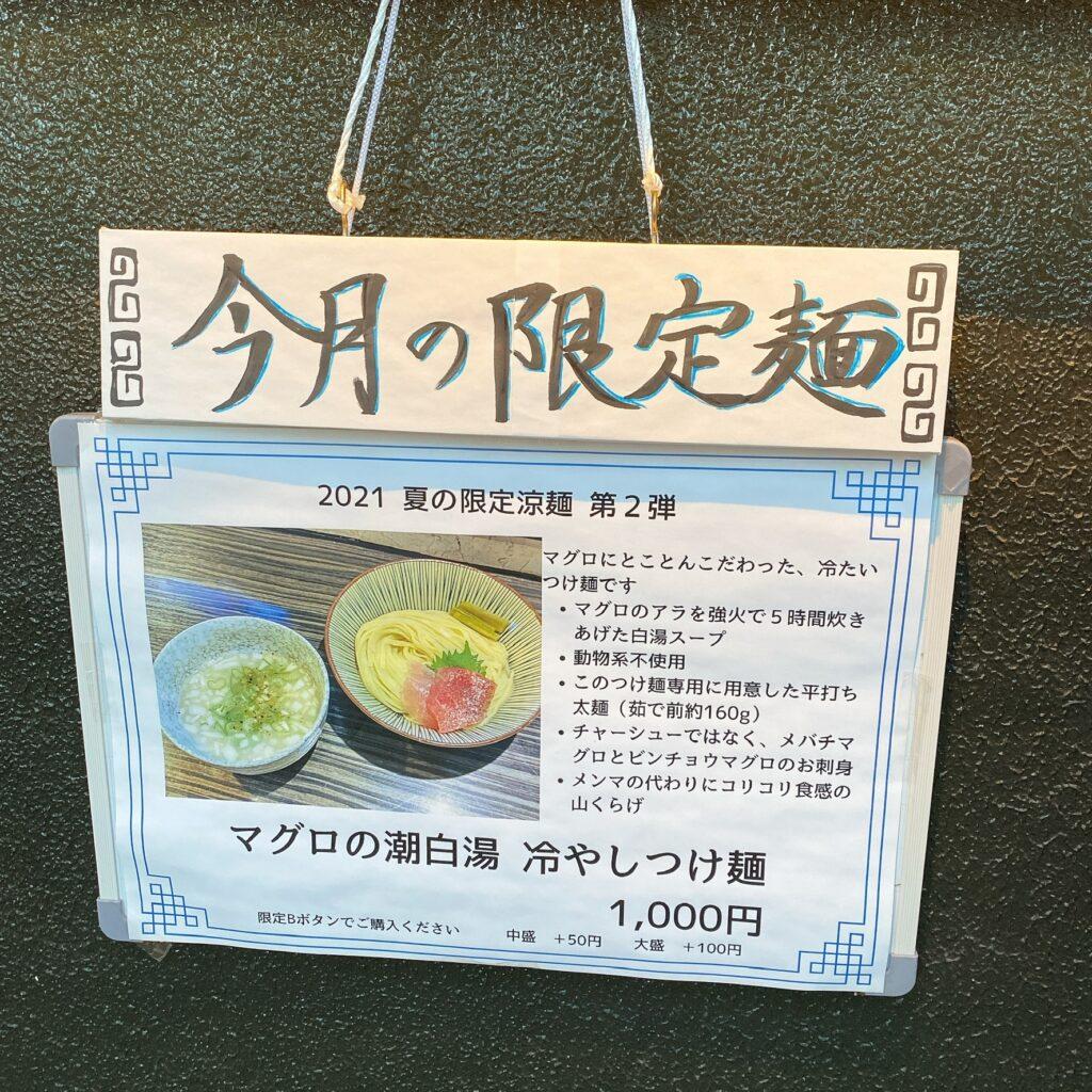 志奈そば田なかの限定麺の案内