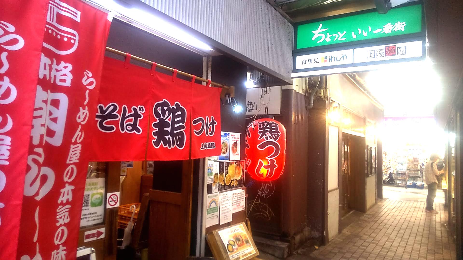 上海麺館の外観写真