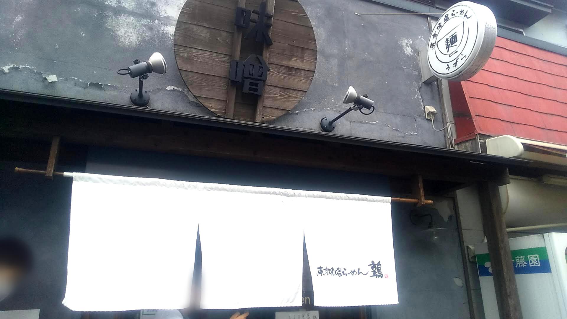 東京味噌らーめん鶉の外観写真