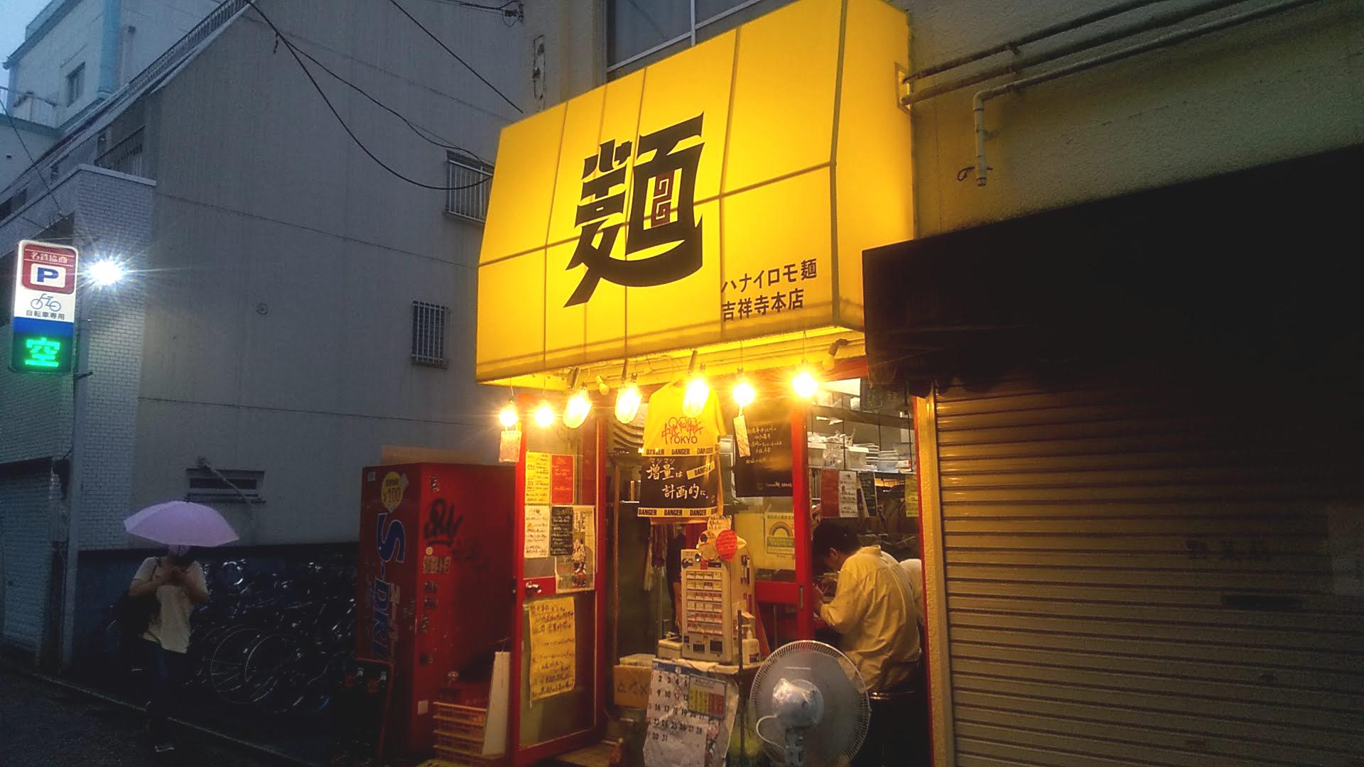 ハナイロモ麺の外観写真