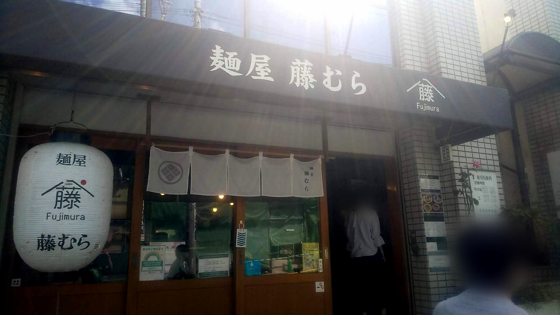麺屋藤むらの外観写真