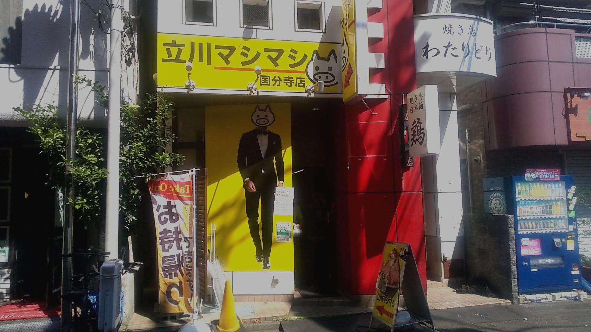 立川マシマシの外観写真