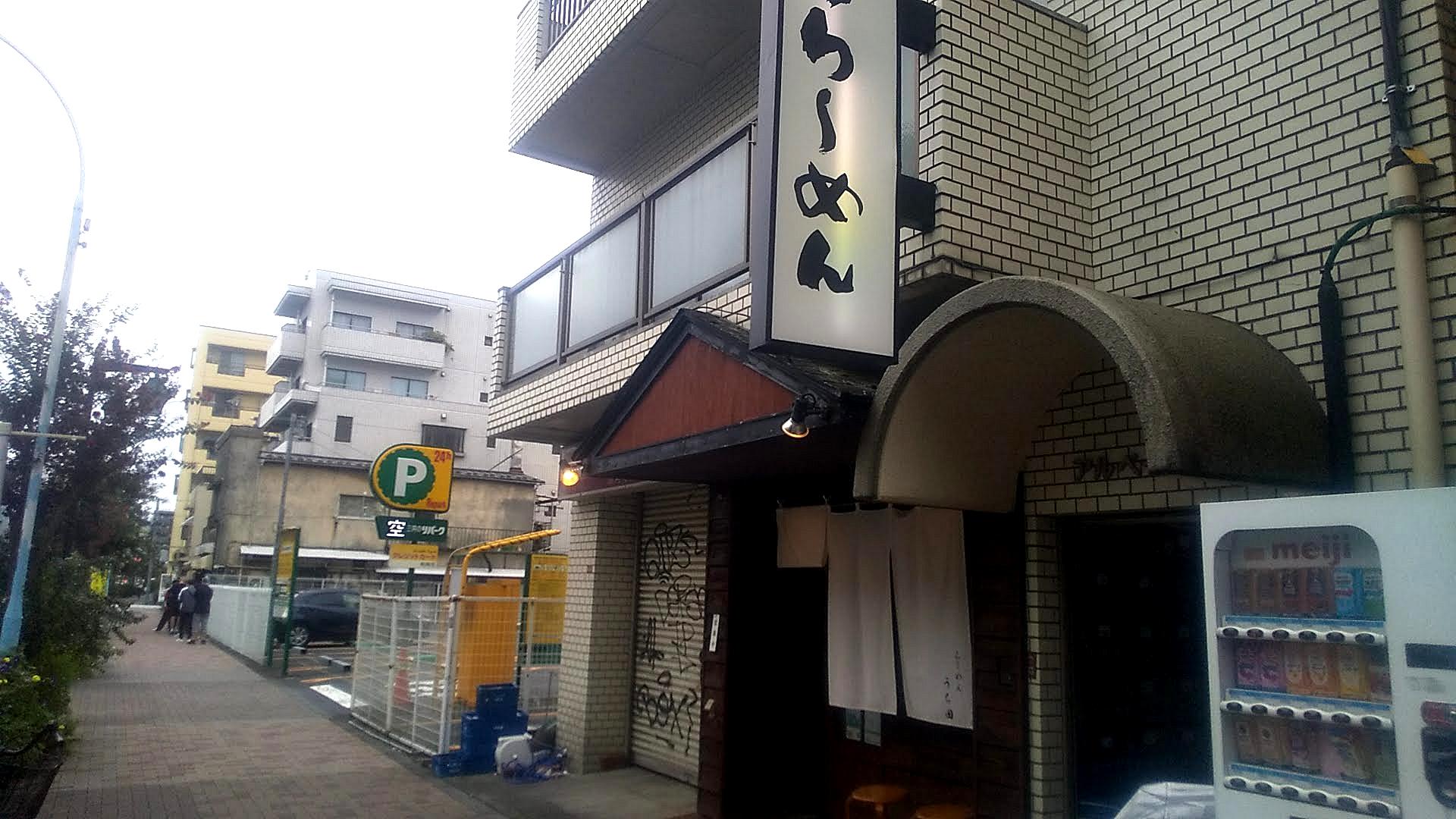 らーめんうち田の外観写真
