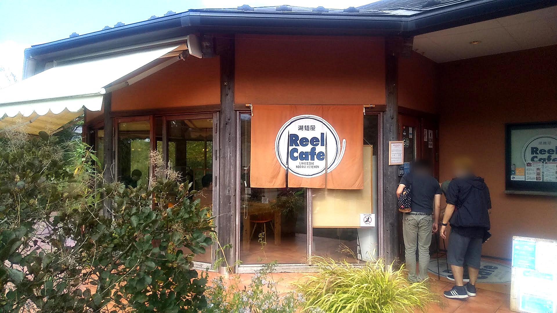 湖麺屋リールカフェの外観写真